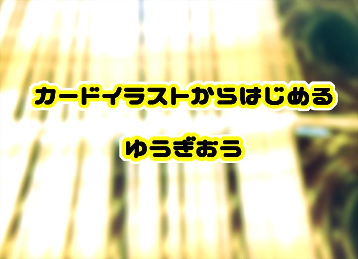 カードイラストからはじめる遊戯王GX編