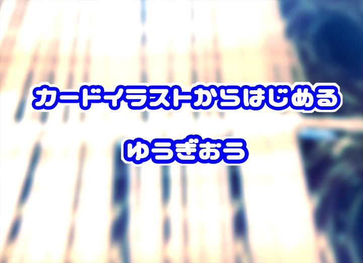 カードイラストからはじめる遊戯王5D's編