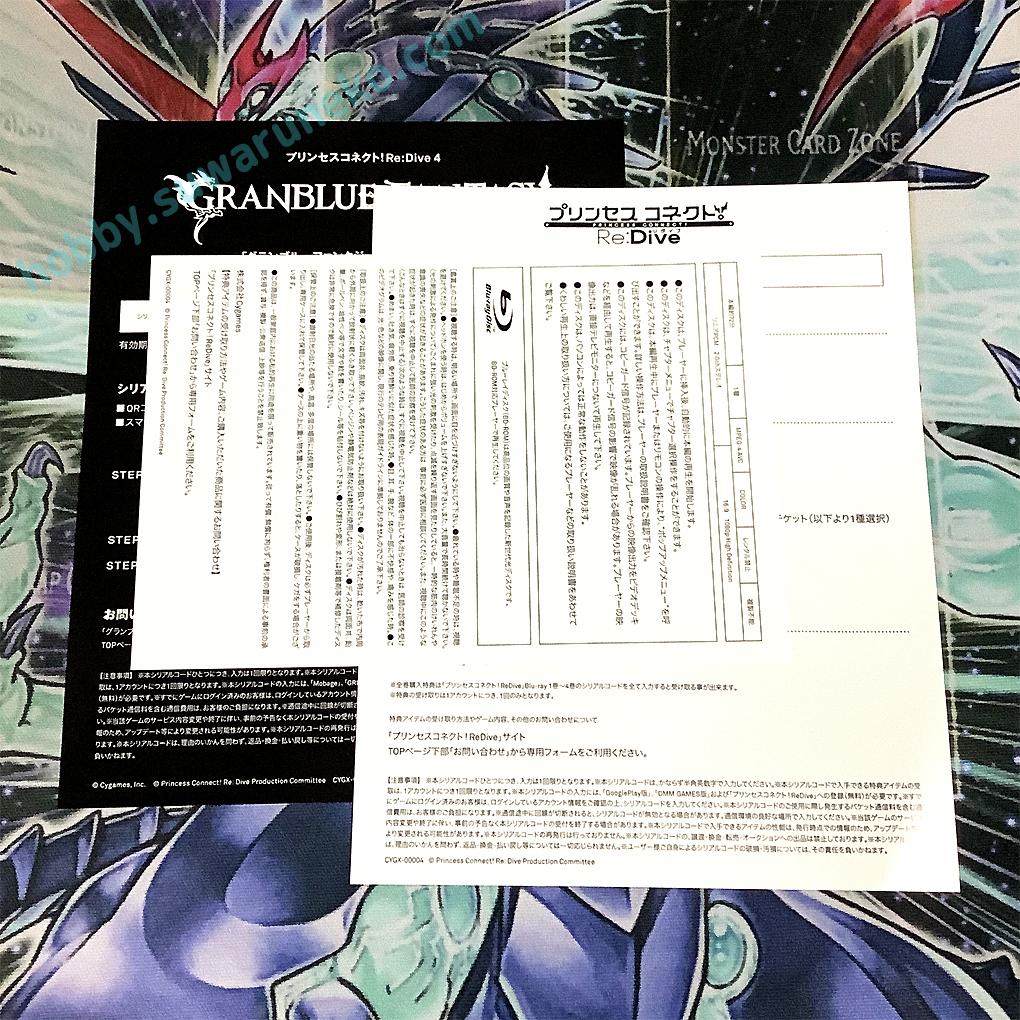 プリンセスコネクトブルーレイ4巻開封-シリアルコード