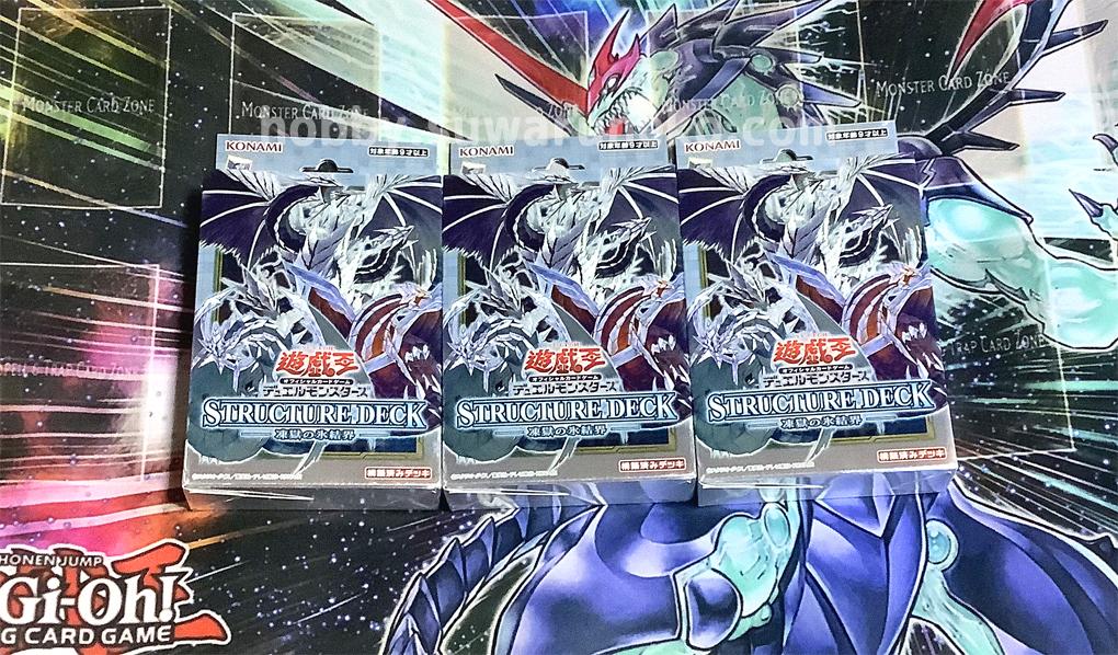 遊戯王-凍獄の氷結界-開封結果01