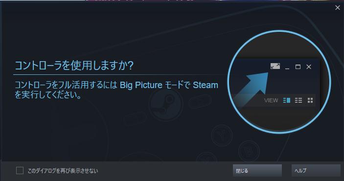 Steamコントローラー設定