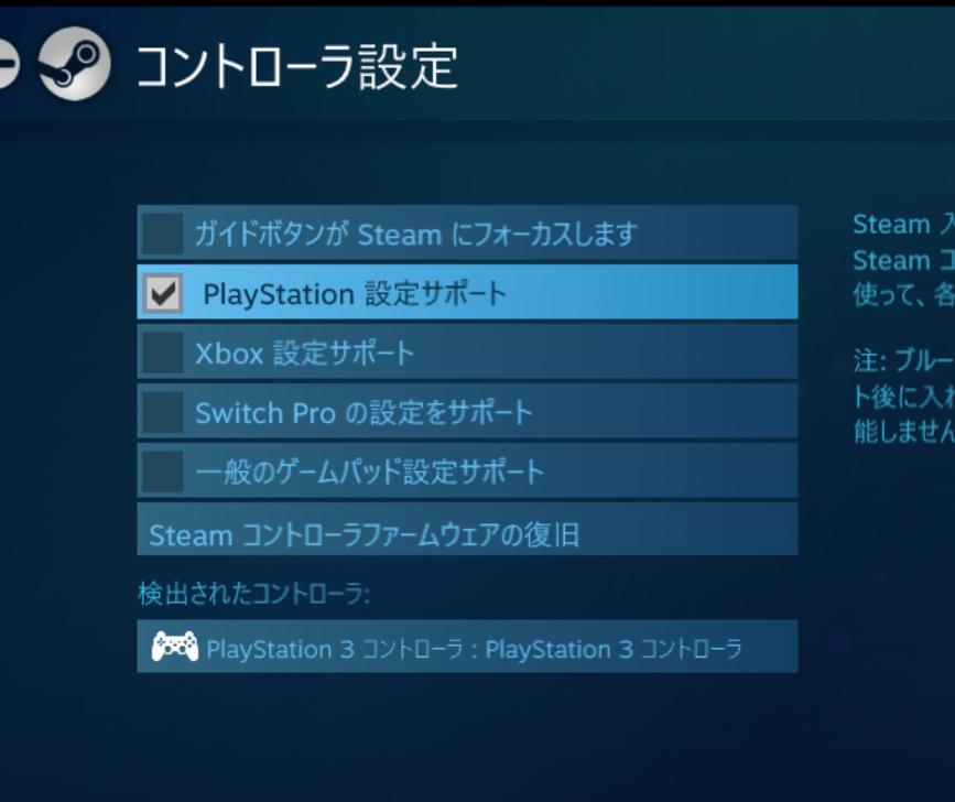 Steamコントローラー設定3