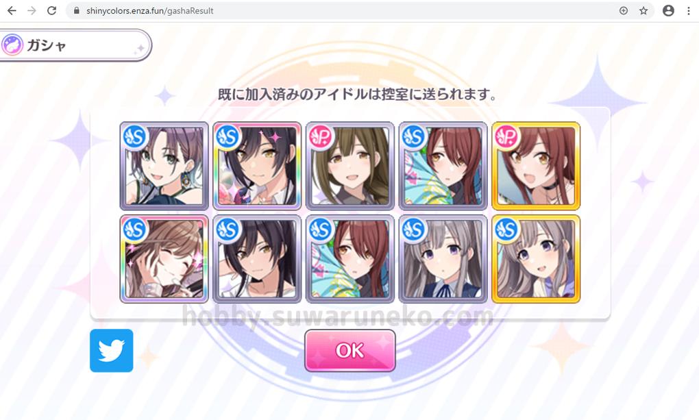 シャニマス-無料10連ガチャ-7日目