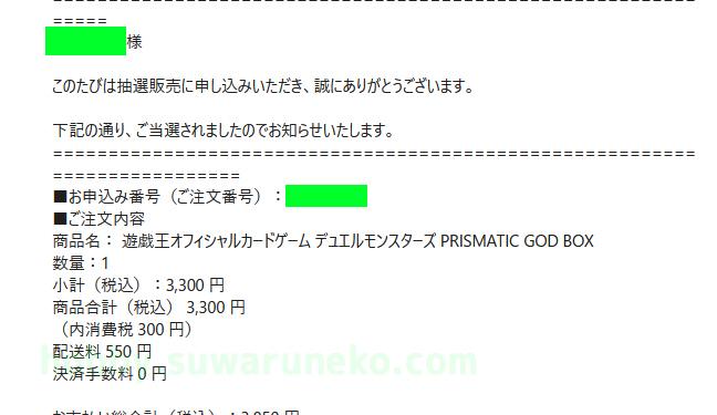 遊戯王OCGプリズマティックゴッドボックス-当選