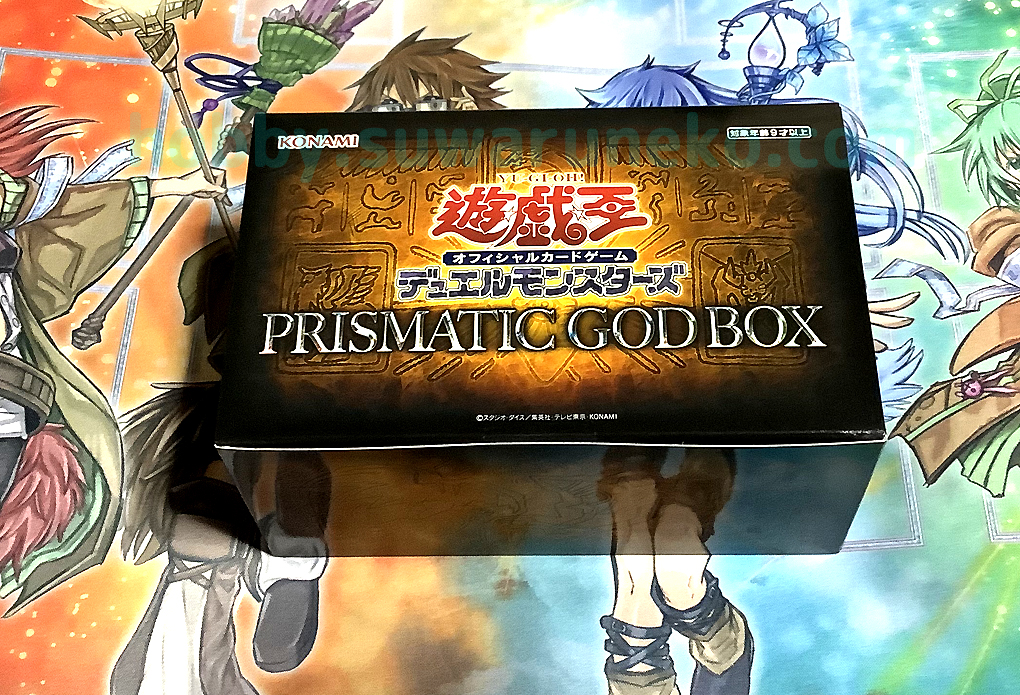 遊戯王OCGプリズマティックゴッドボックス-開封