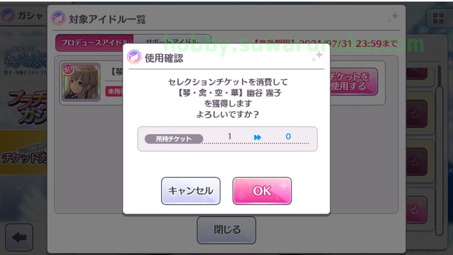 【琴・禽・空・華】幽谷霧子交換チケット2