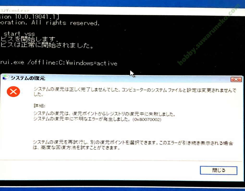 グラボ換装失敗0x80070002