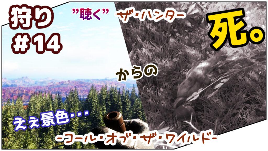 """""""聴く""""TheHunter : Call of The Wild: Call of The Wild#14"""