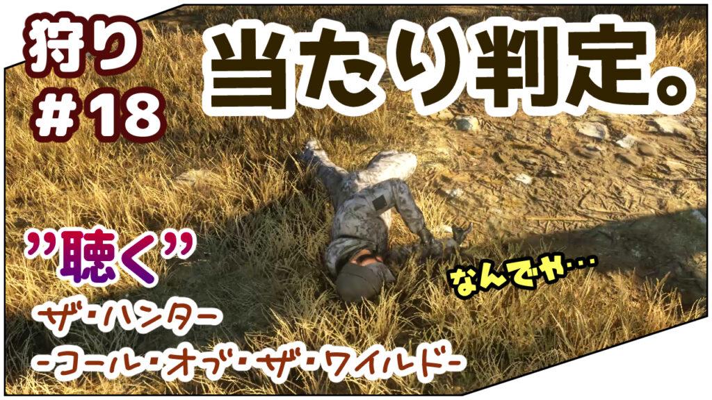 """""""聴く""""TheHunter : Call of The Wild: Call of The Wild#18当たり判定"""