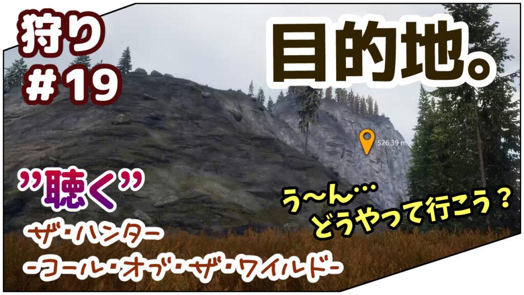 """""""聴く""""TheHunter : Call of The Wild: Call of The Wild#19目的地"""