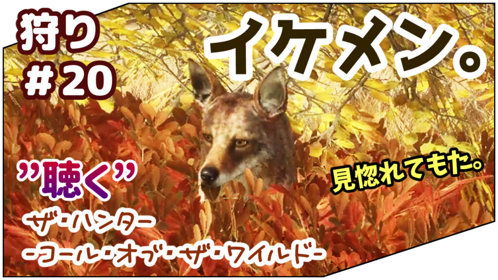 """""""聴く""""TheHunter : Call of The Wild: Call of The Wild#20イケメン"""