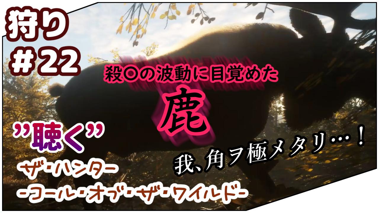 """""""聴く""""TheHunter : Call of The Wild: Call of The Wild#22殺意の波動に目覚めた鹿"""