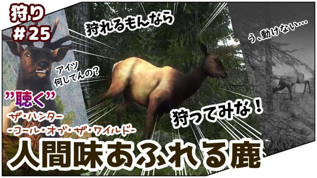 """""""聴く""""TheHunter : Call of The Wild: Call of The Wild#25鹿と過去イチの戦闘"""