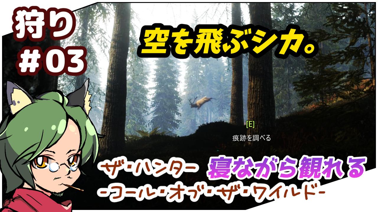 """""""聞く""""ザ・ハンター:コール・オブ・ザ・ワイルド#3"""