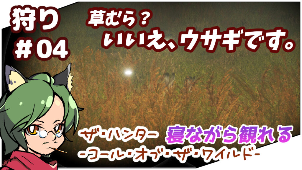 """""""聞く""""ザ・ハンター:コール・オブ・ザ・ワイルド#4"""