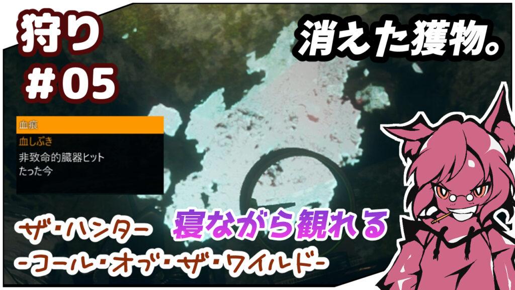 """""""聞く""""ザ・ハンター:コール・オブ・ザ・ワイルド#5"""