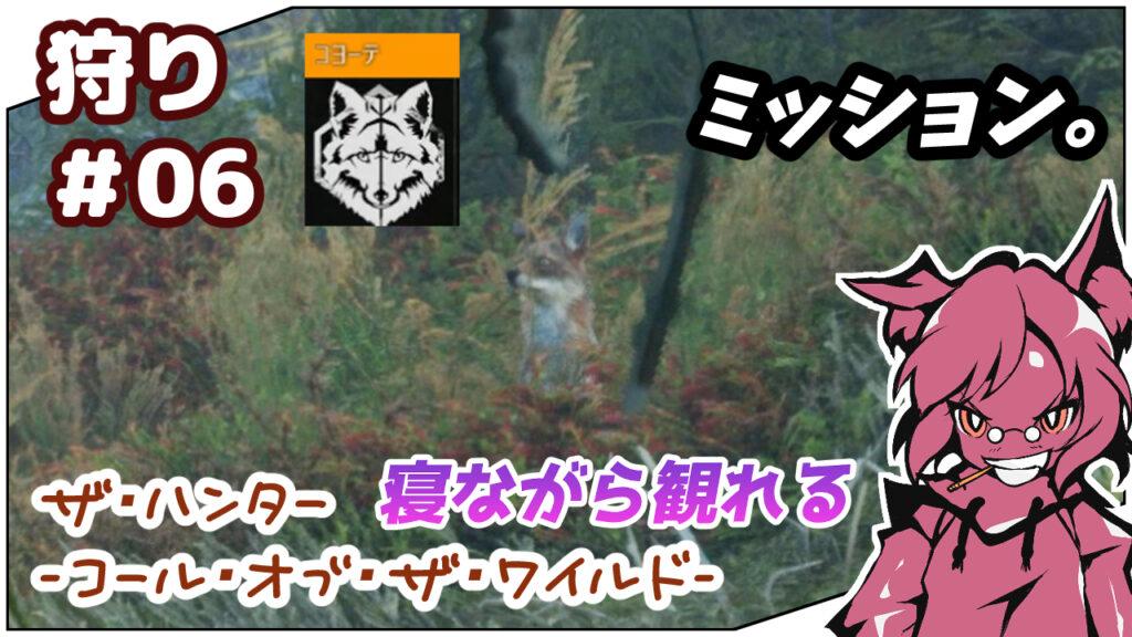 """""""聞く""""ザ・ハンター:コール・オブ・ザ・ワイルド#6"""