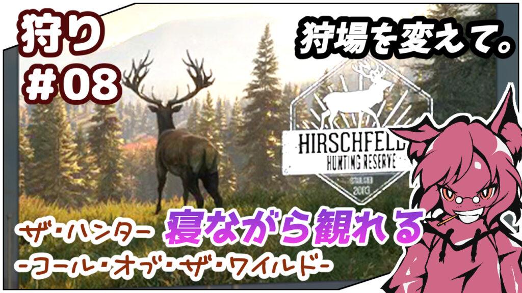 """""""聴く""""TheHunter : Call of The Wild: Call of The Wild#8"""