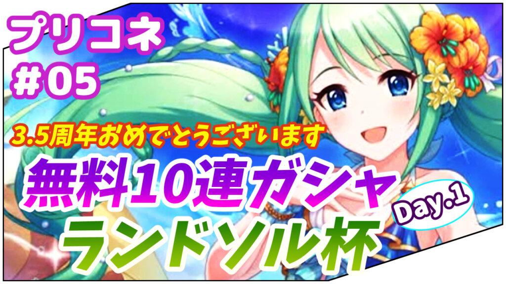 【プリコネR】3.5周年記念無料10連ガチャ&ランドソル杯(1日目)