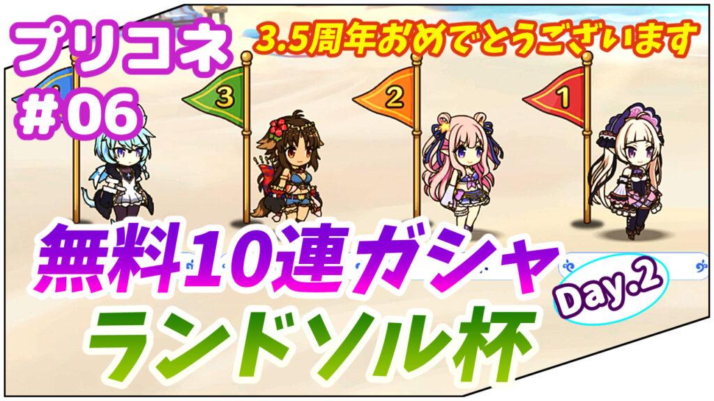 【プリコネR】3.5周年記念無料10連ガチャ&ランドソル杯(2日目)