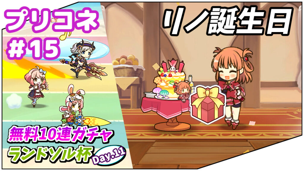 【プリコネR】リノ誕生日!3.5周年記念無料10連ガチャ&ランドソル杯(11日目)