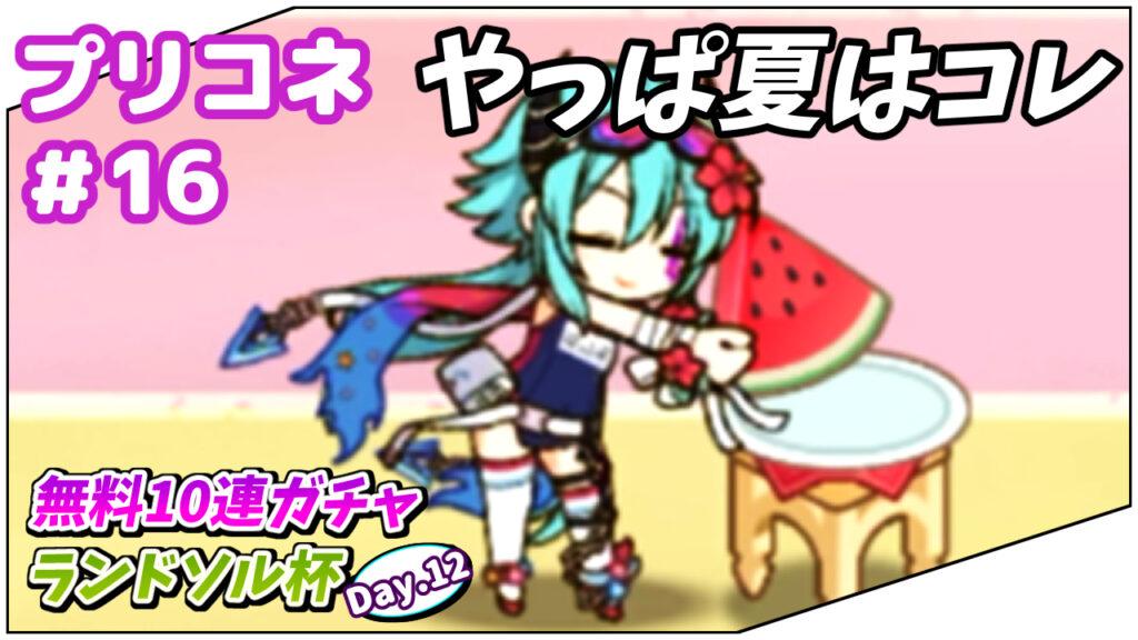 【プリコネR】ギッコロ(コッコロ儀装束)メモピ欲しい!3.5周年記念無料10連ガチャ&ランドソル杯(12日目)