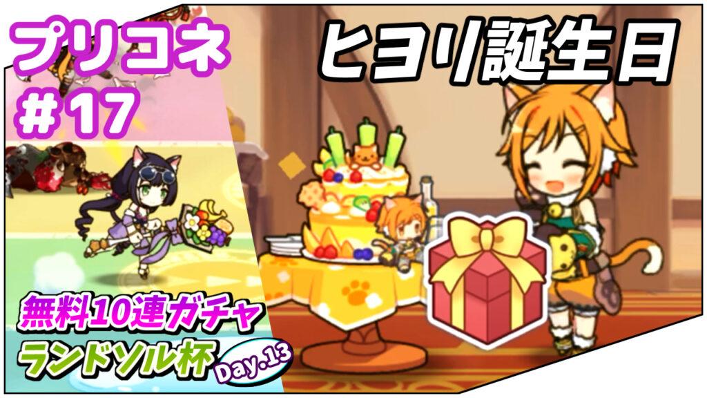 【プリコネR】ヒヨリ誕生日!3.5周年記念無料10連ガチャ&ランドソル杯(13日目)