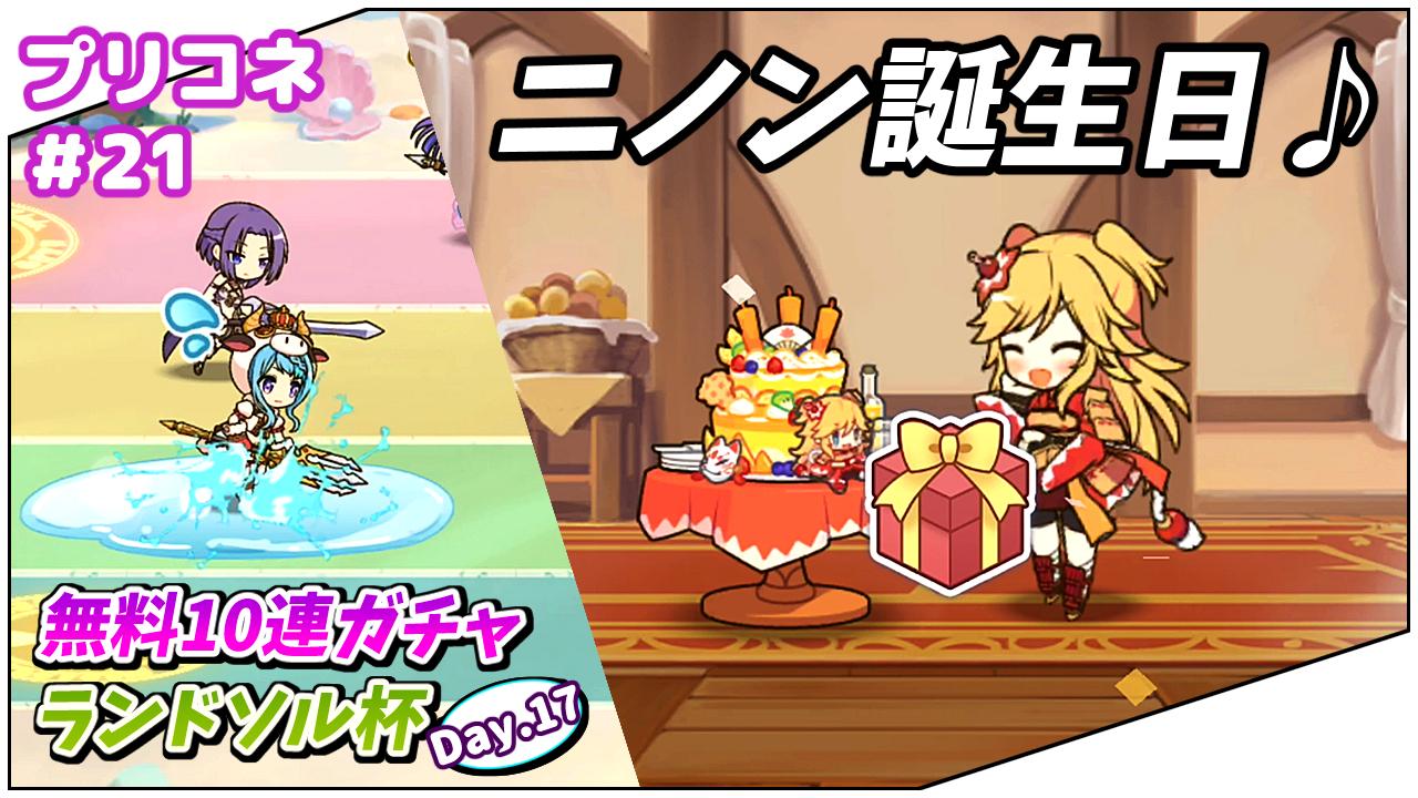 【プリコネR】ニノン誕生日おめでとう!3.5周年記念無料10連ガチャ&ランドソル杯(17日目)