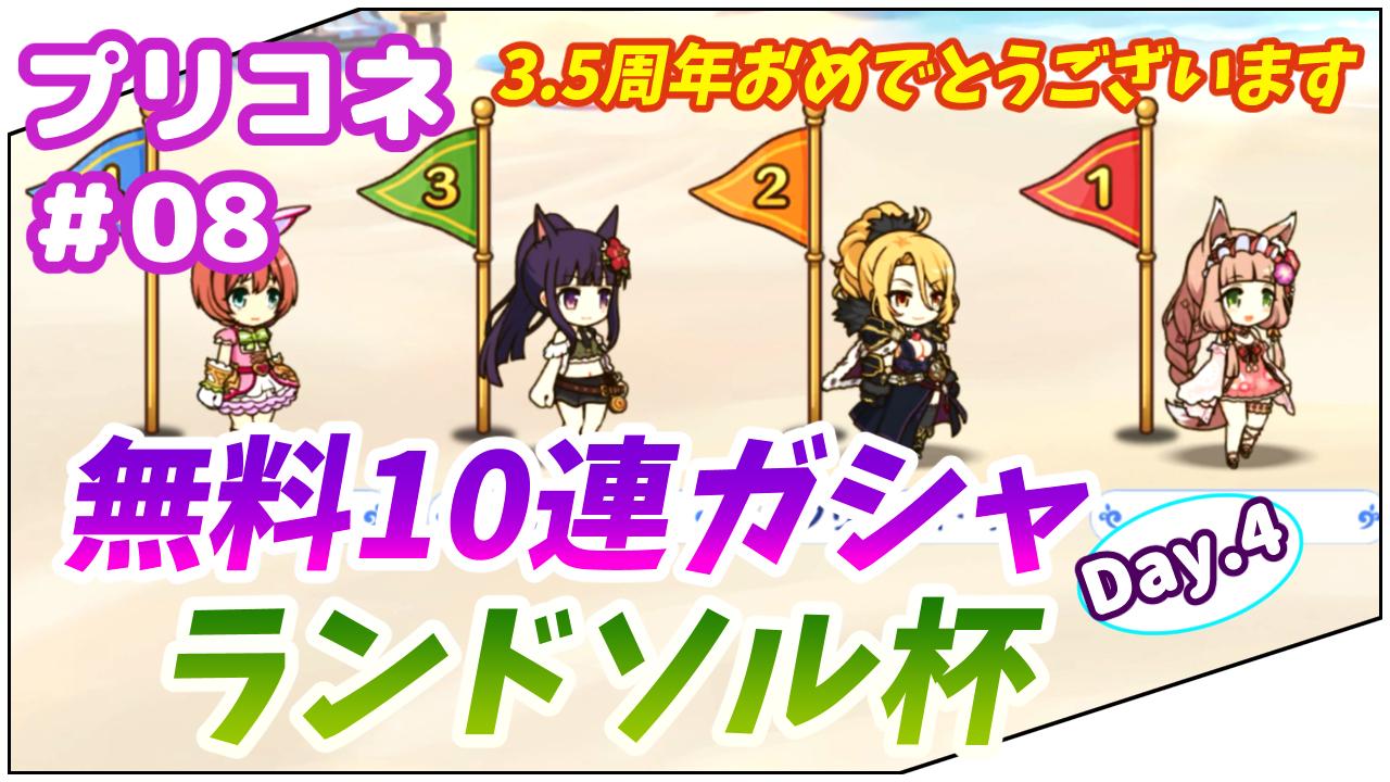 【プリコネR】3.5周年記念無料10連ガチャ&ランドソル杯(4日目)