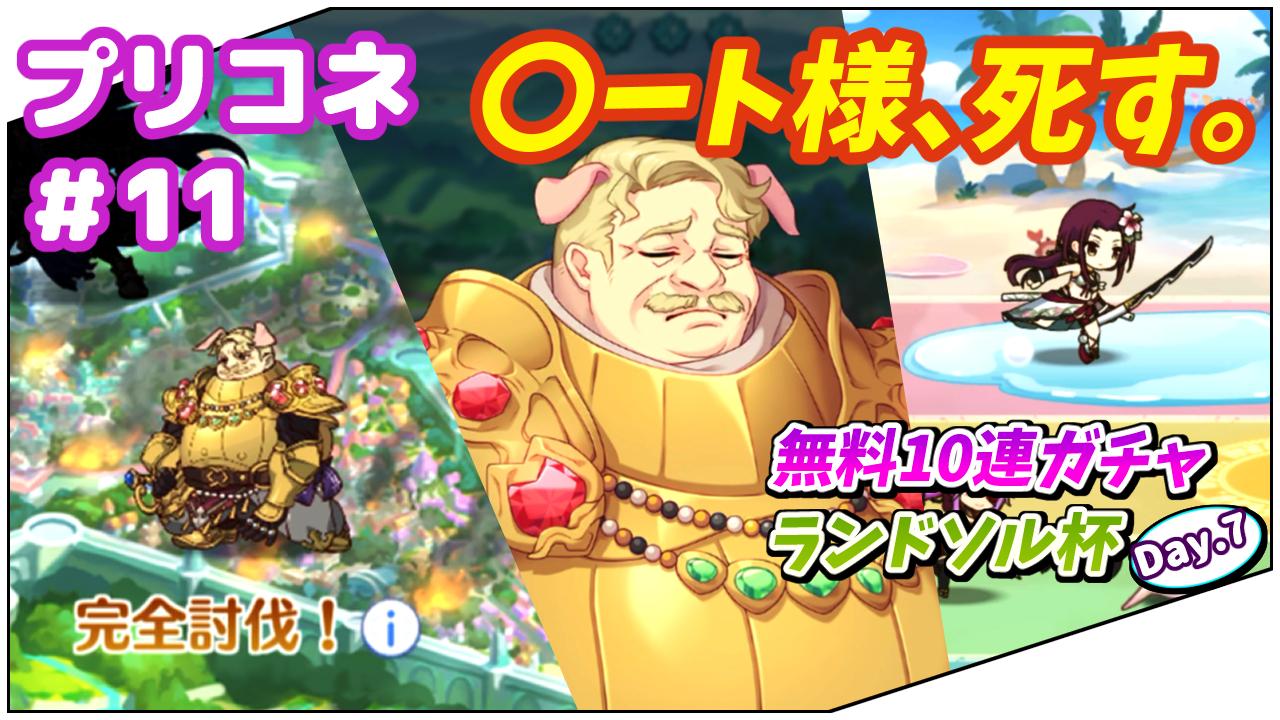 【プリコネR】アゾールドさんと3.5周年記念無料10連ガチャ&ランドソル杯(7日目)