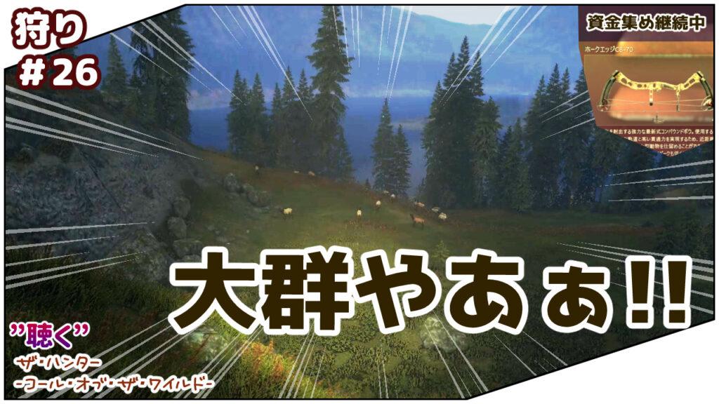 """""""聴く""""TheHunter : Call of The Wild: Call of The Wild#26群れ!これは大チャンス!"""