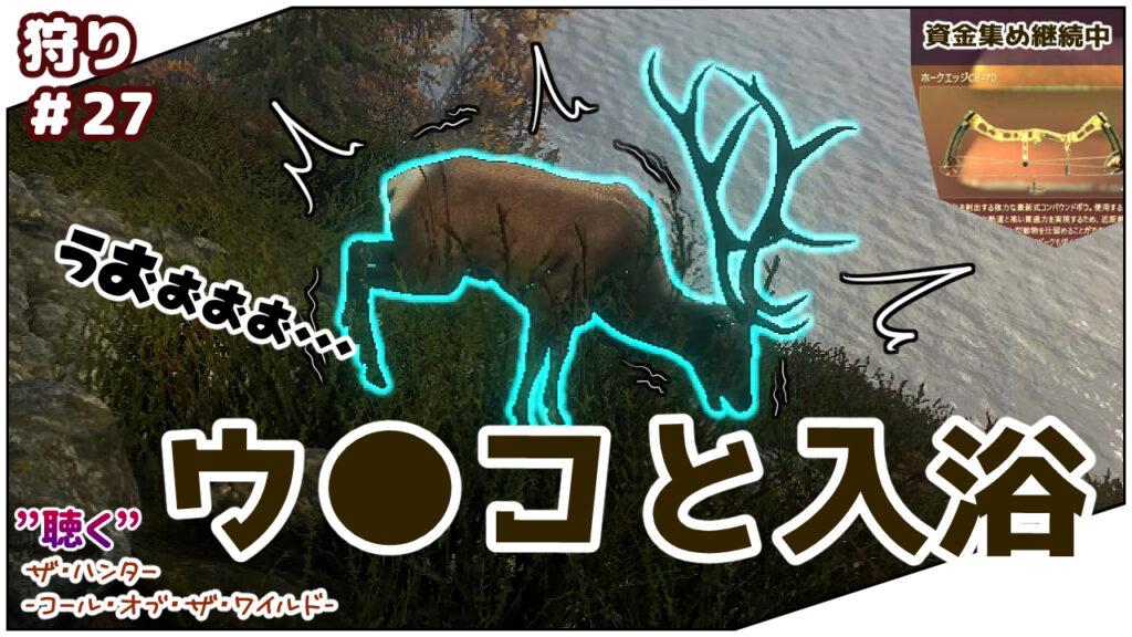 """""""聴く""""TheHunter : Call of The Wild: Call of The Wild#27ウ●コと入浴"""