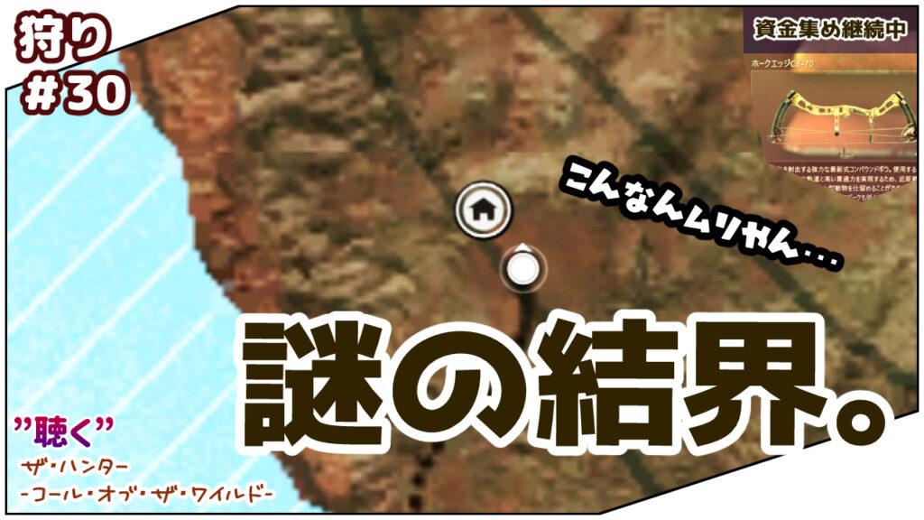 """""""聴く""""TheHunter : Call of The Wild: Call of The Wild#30謎の結界"""