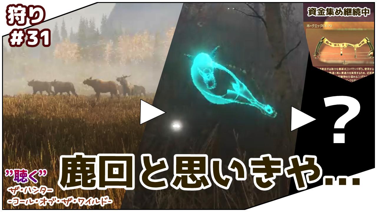 """""""聴く""""TheHunter : Call of The Wild: Call of The Wild#31鹿回と思いきや"""
