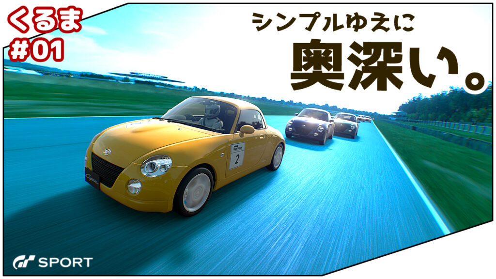 グランツーリスモSportデイリーレースyoutube動画コペン'02