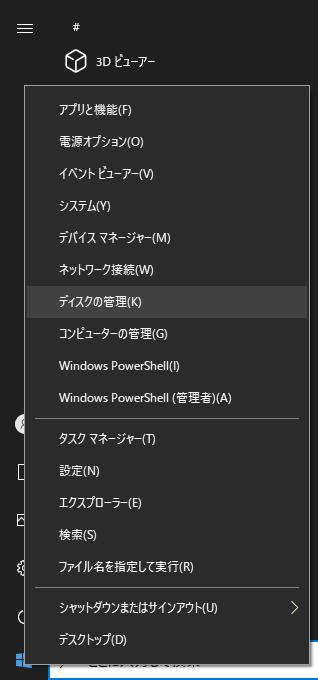 SSDをフォーマットする方法1