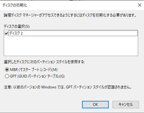 SSDをフォーマットする方法2