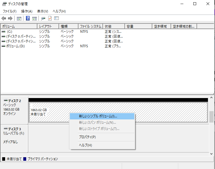 SSDをフォーマットする方法3