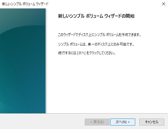 SSDをフォーマットする方法4