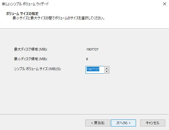 SSDをフォーマットする方法5