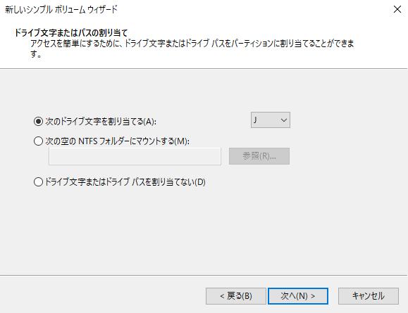 SSDをフォーマットする方法6