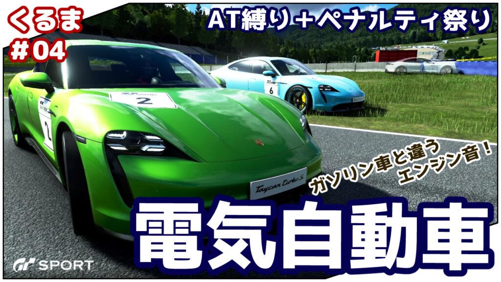 【GT SPORT】未来の車ずら~!【ポルシェ タイカンTurbo S'19】