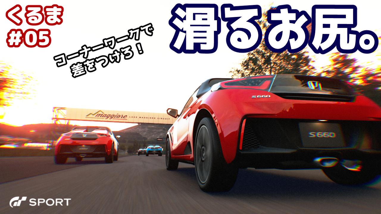 【GT SPORT】お尻がスベっちゃうんです【ホンダ S660 '15】